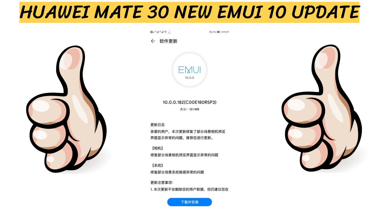 How To Download Huawei Mate 30 new EMUI 10 update